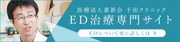 医療法人嘉新会 千田クリニック ED治療専門サイト
