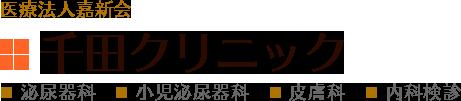 小牧市にある千田クリニックのブログ