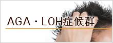 AGA・LOH症候群